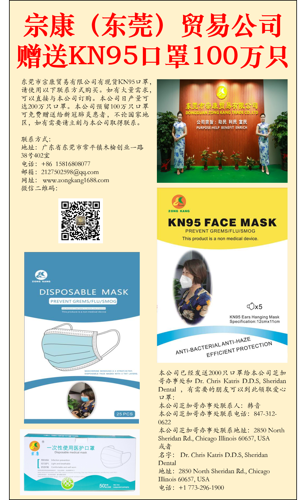 Zongkang Face Mask