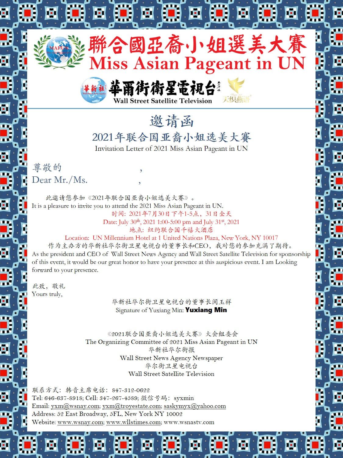 2021 Miss Asian Pageant in UN Invitation Letter 02
