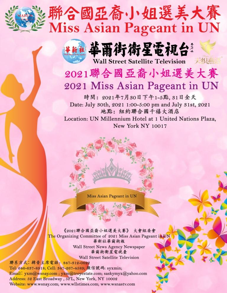 2021 Miss Asian Pageant in UN Poster New