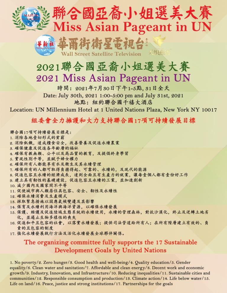 2021 Miss Asian Pageant in UN Slogan Poster