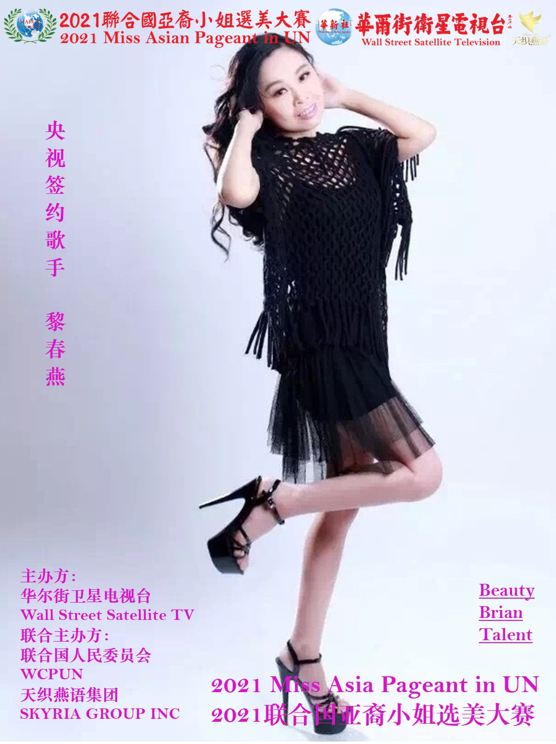 Li Chunyan Photo 02