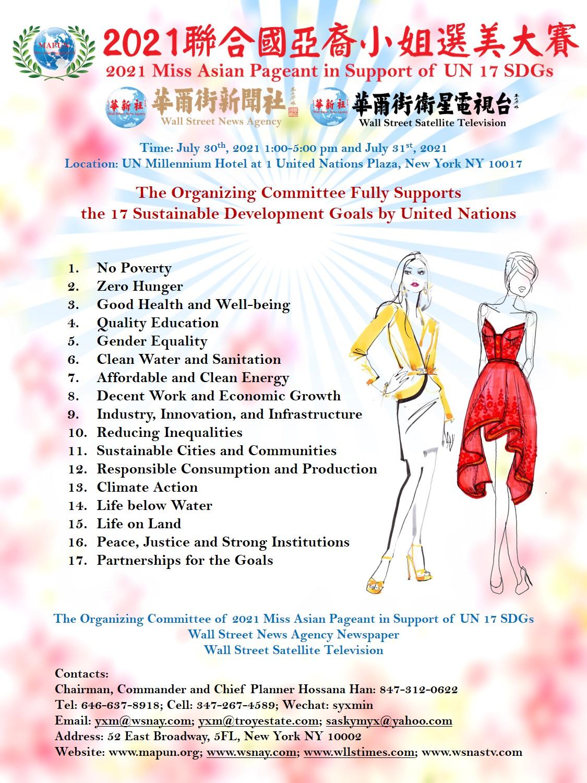 17 SDGs English Poster